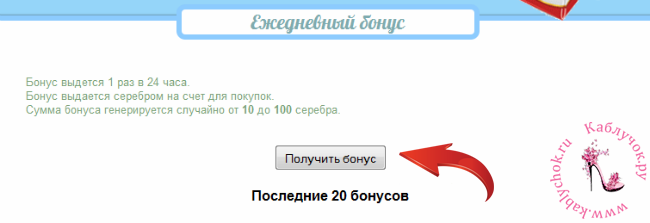 ezhed_bonus