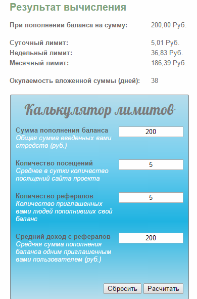 limitnii_kalkulator