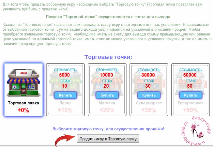 prodat_v_torg_lavku