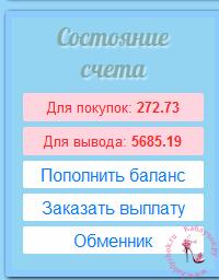 sostoynie_scheta