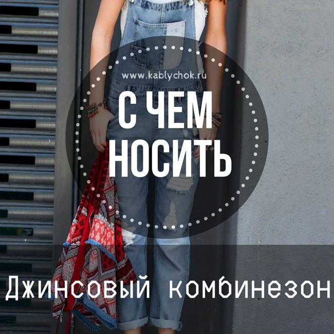 С чем носить джинсовый комбинезон (невероятно модная одежда)