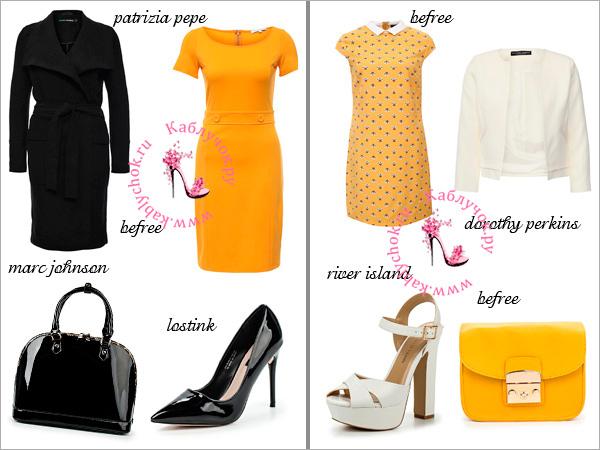 1. Черное пальто, желтое платье, черная сумка и черные лаковые лодочки. 2. Платье с воротничком, белый жакет, белые босоножки и желтая сумочка.