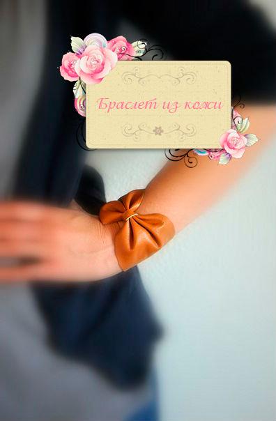 Как сделать браслет из кожи своими руками.