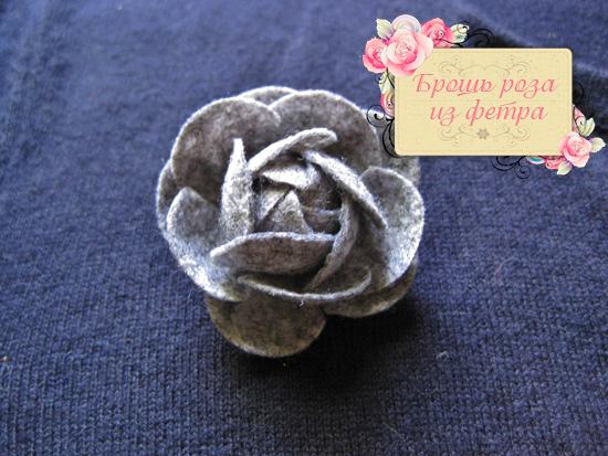 brosh-roza-iz-fetra-2