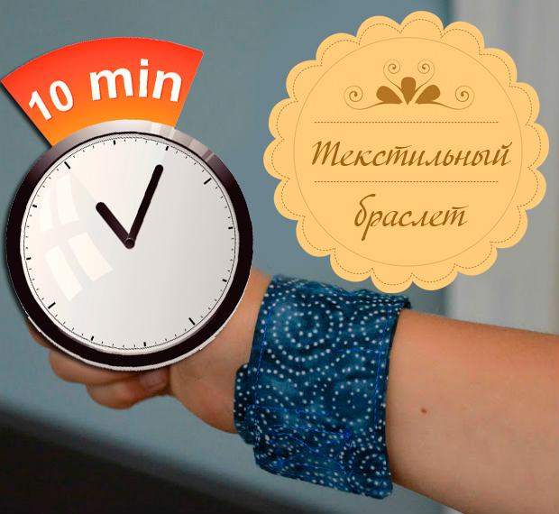 Модный текстильный браслет своими руками за 10 минут