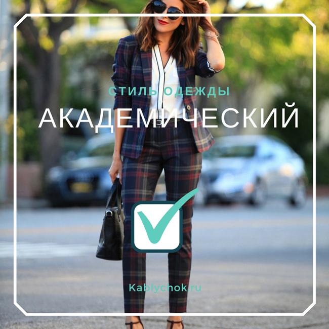 Академический стиль: актуальная одежда, обувь и аксессуары