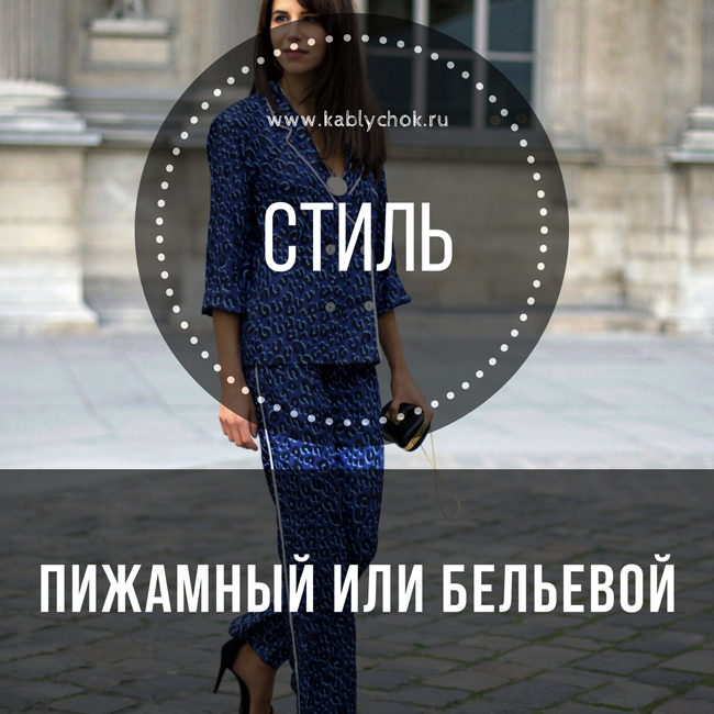 Пижамный стиль: одежда, обувь, аксессуары (большая подборка фото)