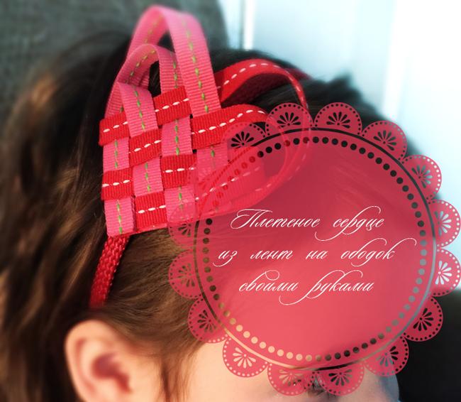 Как декорировать детский ободок или сердечко на ободок за 10 минут
