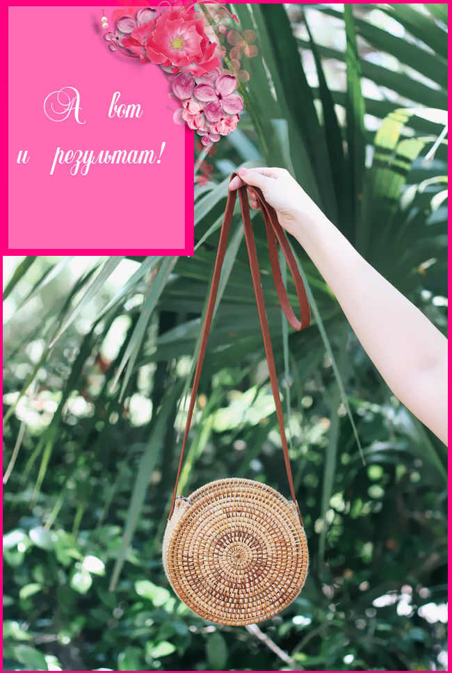 Классная и модная плетеная сумка своими руками за 30 минут