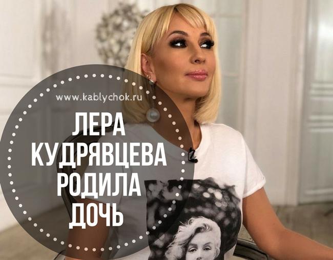 Радостная новость! Лера Кудрявцева стала мамой во второй раз