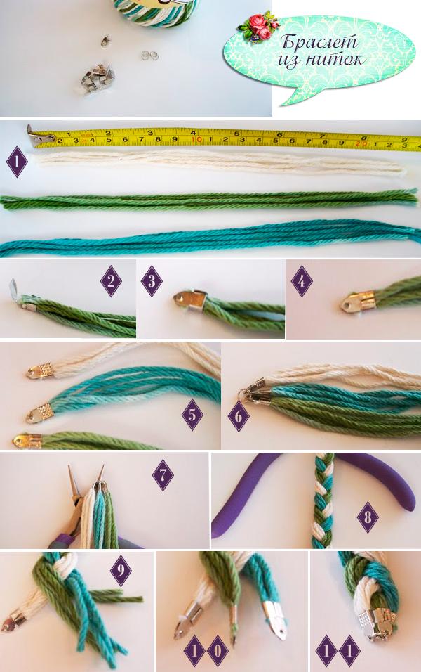 как сделать браслет из шерстяных ниток мастер класс каблучокру