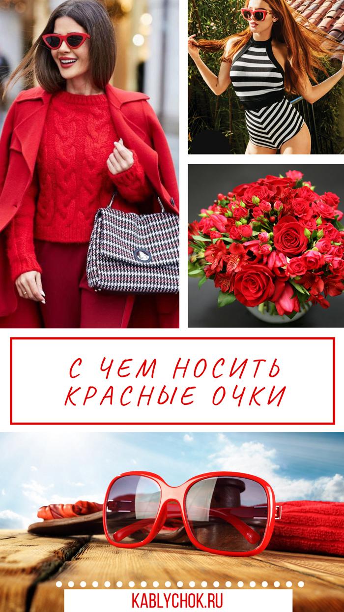 С чем носить очки с красной оправой или красными линзами (более 60 фото )
