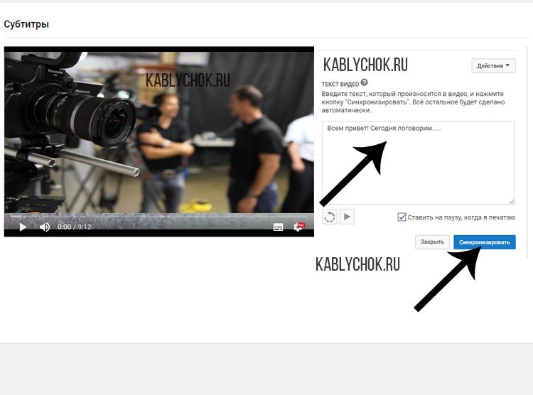 Как сделать (добавить) субтитры в Ютубе для видео (описание процесса с фото)